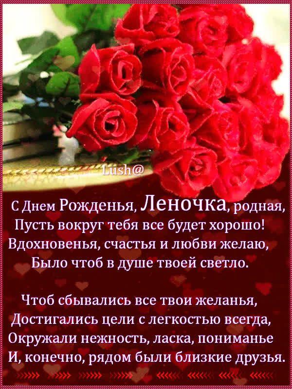 pozdravlenie-s-dnem-rozhdeniya-lenochka-otkritki foto 12